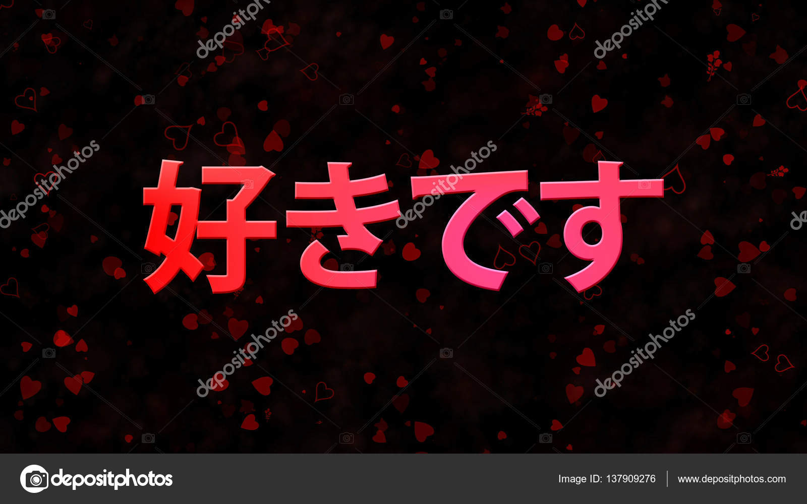 I Love You Text In Japanese On Dark Background