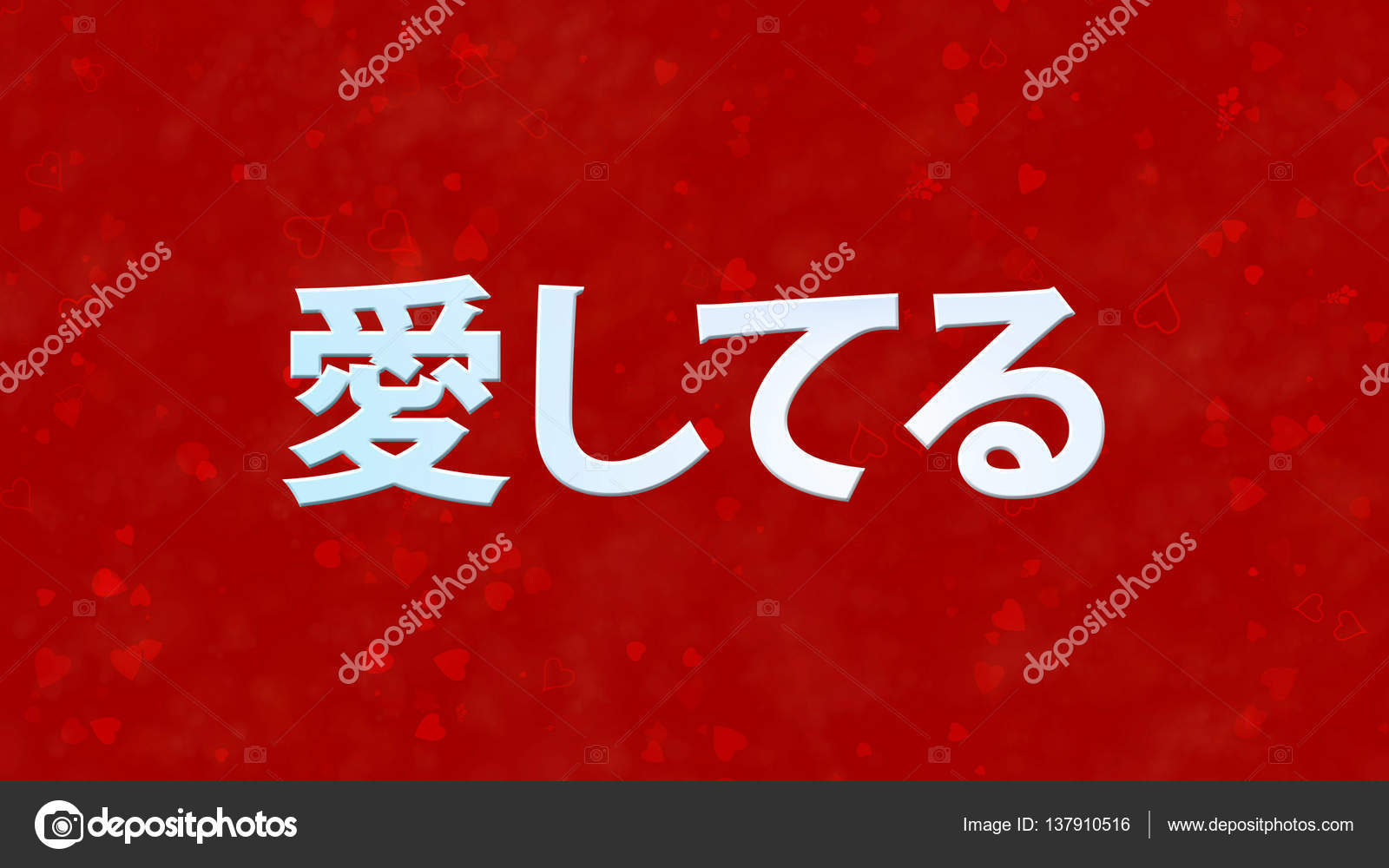 I Love You Text In Japanese On Red Background Stock Photo