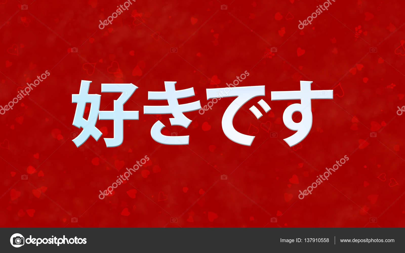 I love you text in japans op rode achtergrond stockfoto i love you text in japans op rode achtergrond met hartjes en rozen foto van diplikayaail voltagebd Images