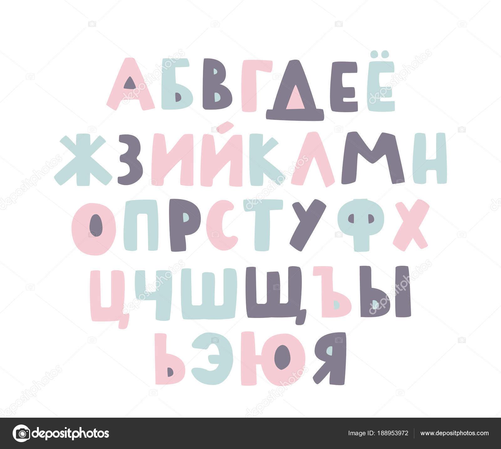 Russian Alphabet Simple Pastel Letters For Decoration Kids Abc Design Bold Handwritten Childish Font Vector By Elena Murr