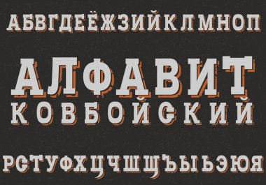 Western typefase on Russian, modern cyrillic font with inscription cowboy alphabet on russian