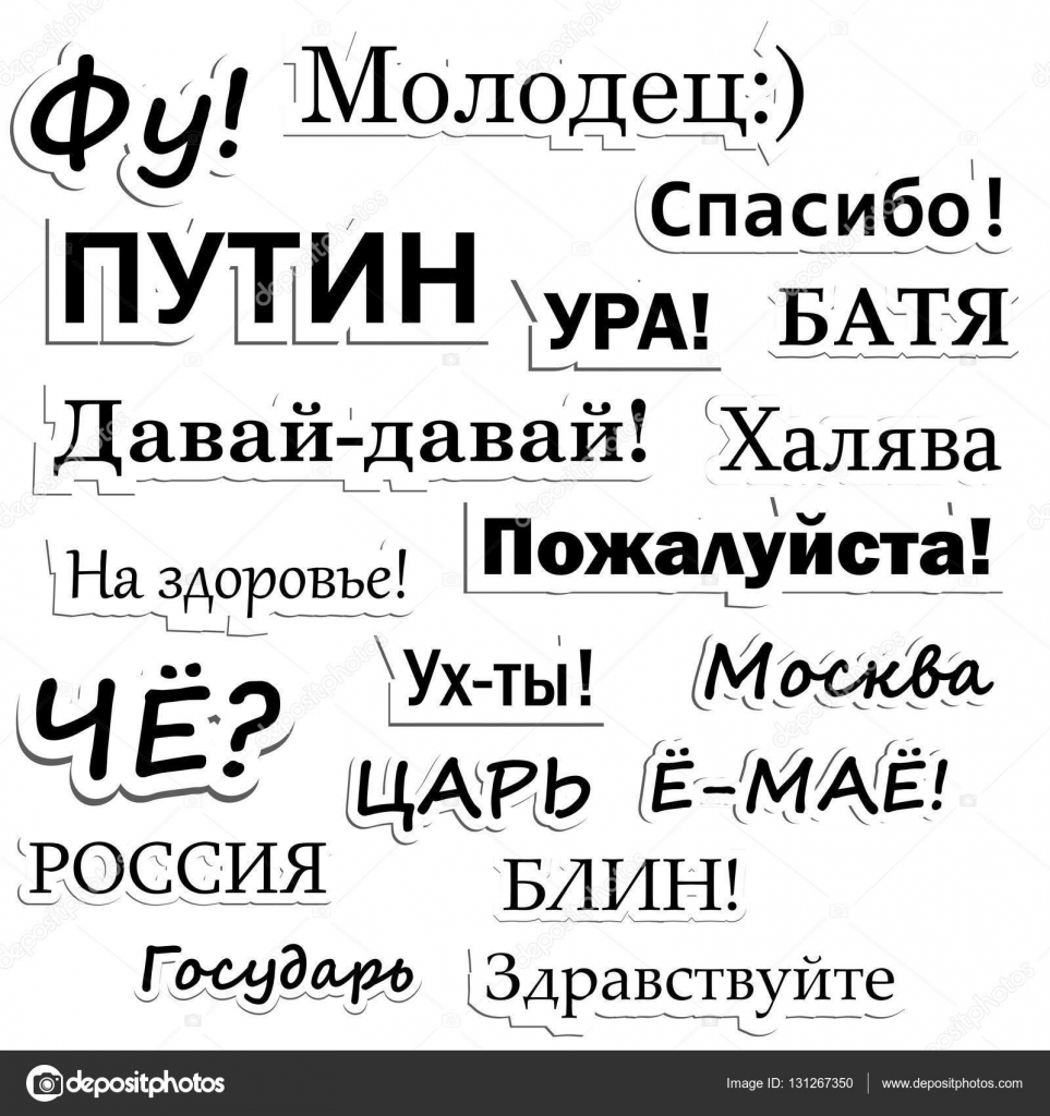 Set expressions in Russian 15