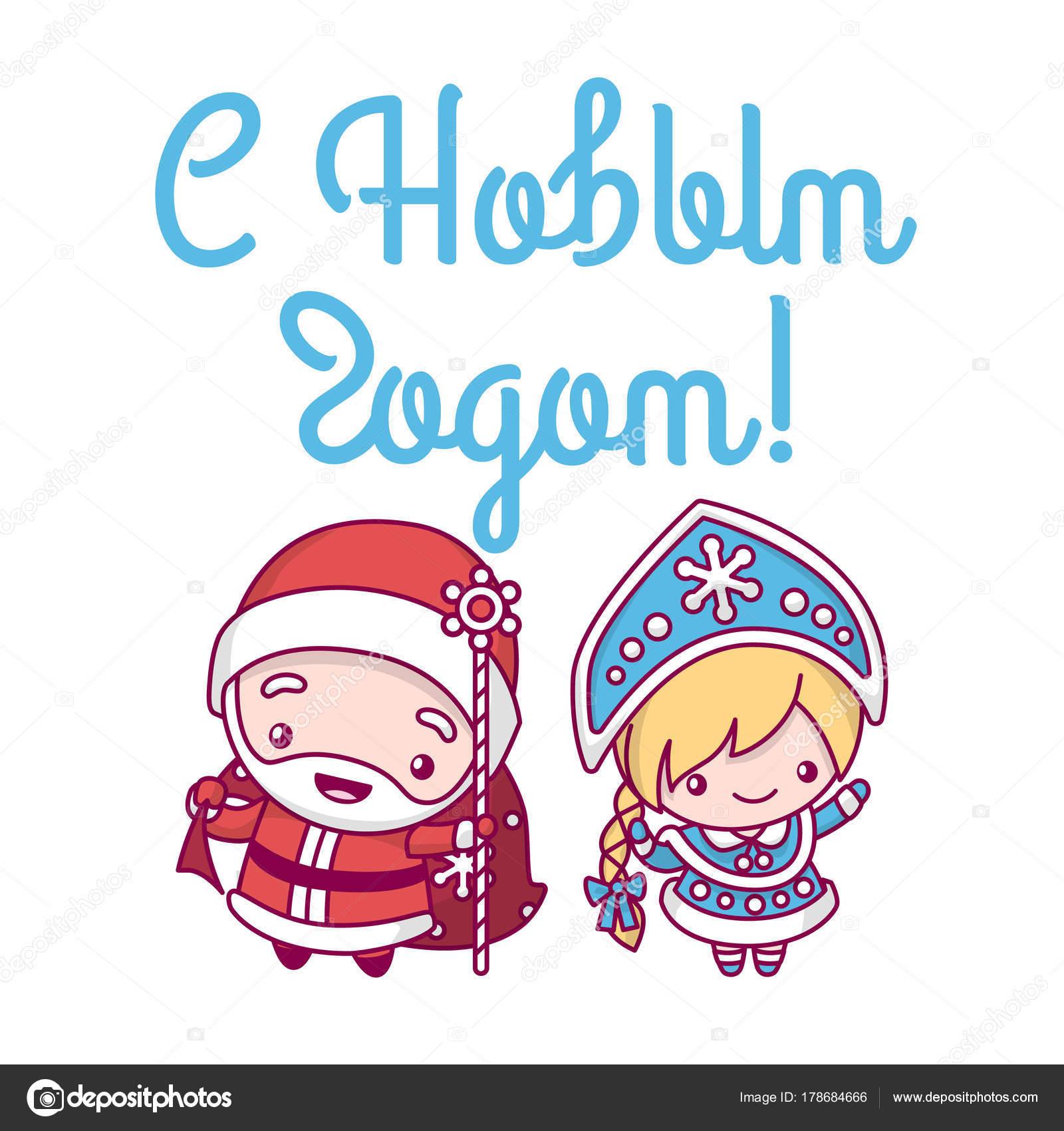 Russe Santa Claus Père Noël Et La Fille Des Neiges L