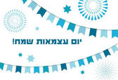 Israel Independence Day poster design banner with fireworks
