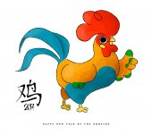 Chinese new year 2017 happy cartoon rooster art
