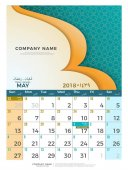 05 May Hijri 1439 to 1440 islamic calendar 2018 design template Simple minimal elegant desk calendar hijri 1439 1440 islamic pattern template with colorful graphic on white background