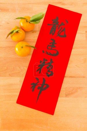 Photo pour Nouvel an chinois calligraphie, la signification de la phrase est bénédiction pour la bonne santé - image libre de droit