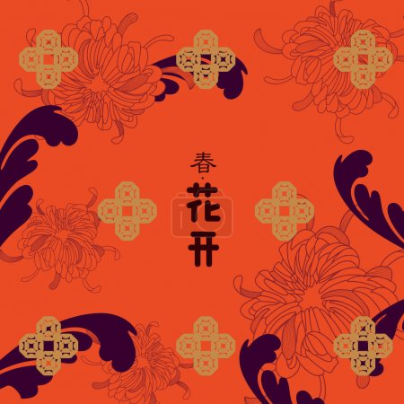Illustration for Asian pattern. Japanese element. Spring seasons. Japanese pattern set. Seamless vector ornaments with traditional motives Translation: spring & blooming - Royalty Free Image
