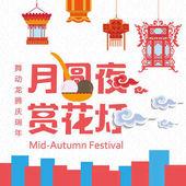 Lantern Festival illustration design