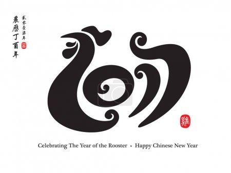 Chinese New Year 2017.