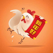 Happy Chinese New Year rooster vector illustration