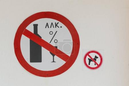 Photo pour Deux panneaux sur le mur interdisant l'alcool et les animaux sur le site caf. Interdiction de signer dans un lieu public - image libre de droit