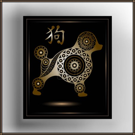 Illustration for Illustration of earth dog, symbol of 2018. Silhouette of hound, decorated with floral pattern. Vector element for New Year's design. - Royalty Free Image
