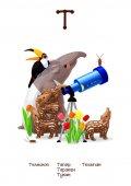 Russian Alphabet series of Amusing Animals letter 20 (all 33)