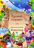 Book cover for Russian Alphabet series of Amusing Animals