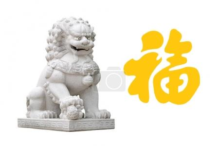 "Chinese Imperial Lion Statue isolated on white background with yellow chinese Character ""Fu"" means Blessing, good fortune, good luck. The most popular Chinese characters used in Chinese New Year."