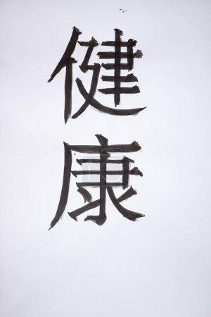 Photo pour Hiéroglyphes japonais peints sur blanc - image libre de droit