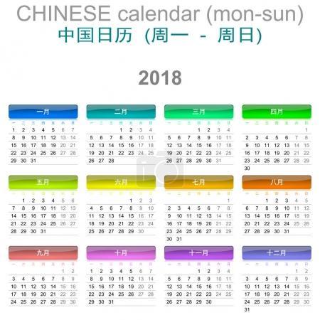 2018 Calendar Chinese Language Version Monday to Sunday