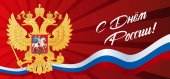 Russia day Russian flag