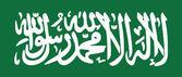 """Постер, картина, фотообои """"Религиозные знак. Ислам. Шахада, как показано на флаге Саудовской Аравии"""""""