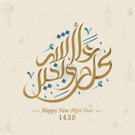new hijri year calligraphy