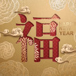 2017 Chinese New Year, Chinese words: Good fortune in the middle surrounded by floral pattern isolated on golden background