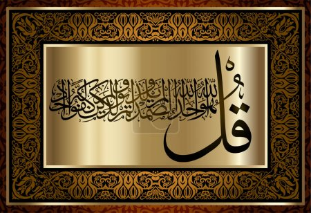 """Illustration for Islamic calligraphic verses from the Koran Al-Ihlyas 114: for the design of Muslim holidays, means """"sincerity"""" - Royalty Free Image"""