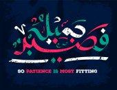 Islamic calligraphy from the Koran Sura Yusuf ayat 18