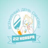 20 november world day of sons Russian