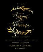 Andrey + Svetlana wedding invitation - the inscription in Russia