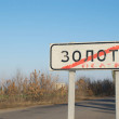 Zolote city road sign in Donbass, Eastern Ukraine...