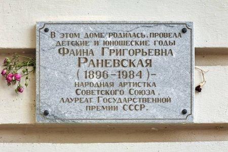 Commemorative plaque on the birth
