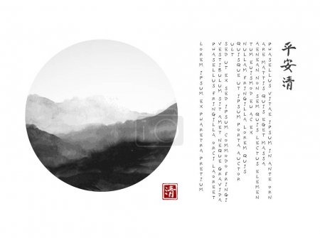 Illustration for Minimalistic landscape with mountains in circle on rice paper background. Traditional oriental ink painting sumi-e, u-sin, go-hua. Contains hieroglyphs - peace, tranquility, clarity - Royalty Free Image