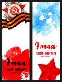 Vertical web banner 9 may Happy Victory Day