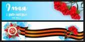 Horizontal web banner 9 may Happy Victory Day