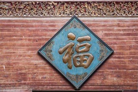 The Wood Carving Art of Chengchen Church in Hongcun County, Yixian County, Anhui Province