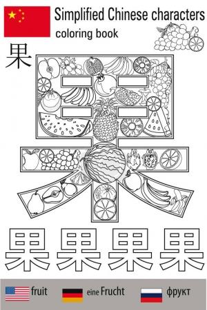Coloring book  anti stress. Chinese characters.Fruit. Colour therapy. Learn Chinese.
