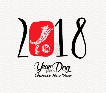 Chinese Calligraphy 2018. Chinese Happy New Year of the Dog 2018. Lunar New Year & spring (hieroglyph: Dog)