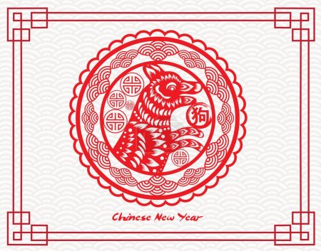 2018 chinese new year paper cutting year of dog vector design (hieroglyph: Dog)