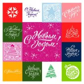 New Year greetings hand lettering set 01 (patchwork) / New Year hand lettering set of 7 themed handmade calligraphic inscriptions scalable and editable vector illustration (eps)