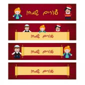 Set of Purim banners with hebrew text