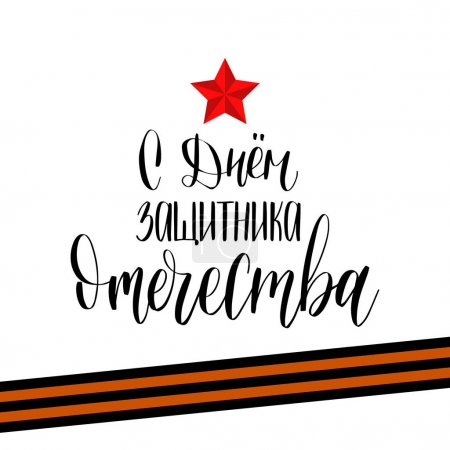 Defender of Fatherland Day