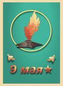 Eternal Flame Victory Day Ninth May Poster