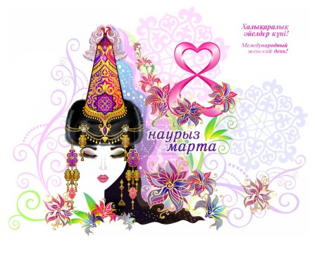 March 8, International Women's Day, congratulations postcard