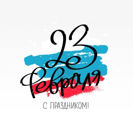 23 February. Defender of the Fatherland