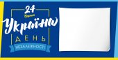 Ukraine Independence Day greeting blue banner UA