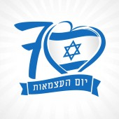 Love Israel light banner national flag in heart and Independence Day jewish text 70 years and flag of Israel with heart shape for Israel Independence Day isolated on white background Vector illustration