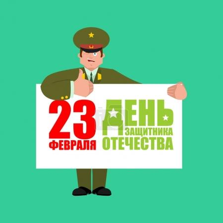 Illustration for 23 February. Defender of Fatherland Day. Russian Officer thumbs up and winks. Soldier happy emoji. Military in Russia Joyful. Translation text Russian. February 23. Congratulations - Royalty Free Image