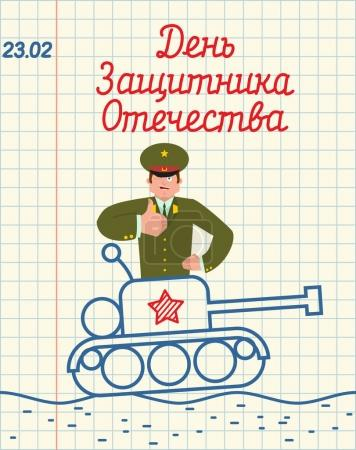 February 23. Hand drawing in notebook paper. Russian Officer thu
