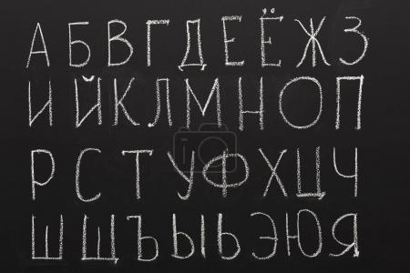 Photo for Russian alphabet written on black chalkboard. Cyrillic abc. Learning languages and education background - Royalty Free Image